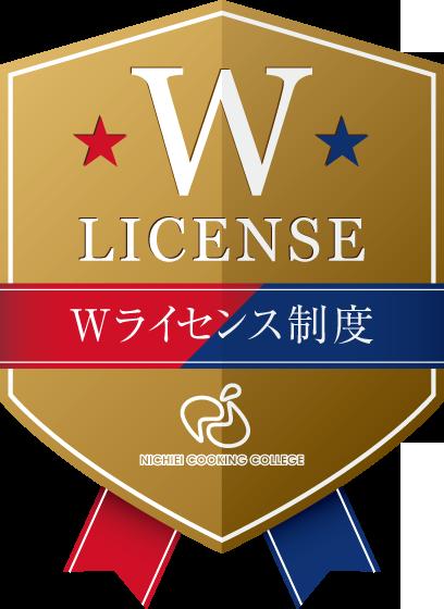 Wライセンス制度